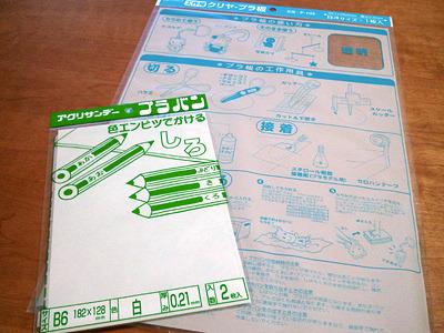 白と透明とを買ってみた。100円ショップでも、別の透明なタイプが売られていた。