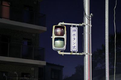 歩行者用信号は明かりすら消えている