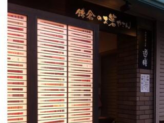 お箸専門店