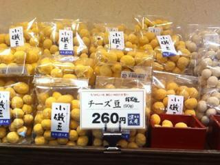 一番人気は「チーズ豆」