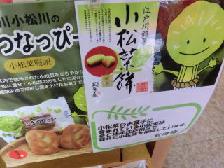 こちらの看板商品は江戸川区名産の小松菜を使った「小松菜餅」