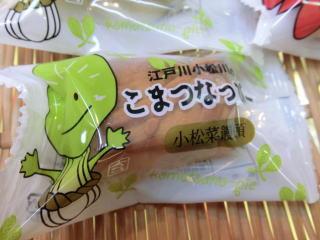 ゆるキャラもいるほど、小松菜は地元ではポピュラーな存在