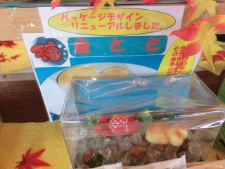 あと、こちらは名産の金魚をモチーフにした饅頭「金とと」