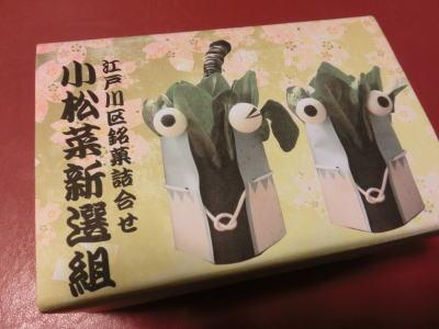 完成。「江戸川区銘菓詰合せ 小松菜新選組」
