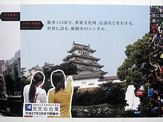 駅前の壁に貼られた広告で本来の姫路城を確認。このお城、見たことあるような気がする。