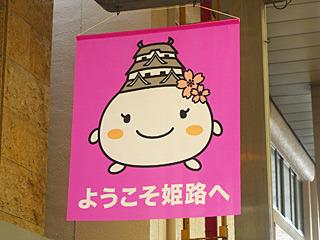 そこらじゅうで見かけた姫路市のキャラクター、しろまるひめ。おいしそう。