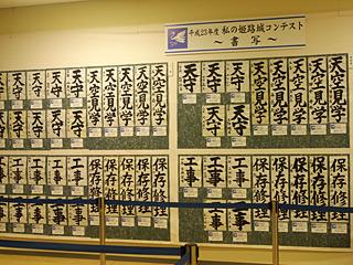 貼られていた「私の姫路城コンテスト」の習字が独特で素敵。「工事」って。