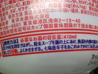 赤いきつねに必要なお湯の量は410ml。