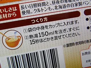 1袋で150mml。3袋で450mmlですが、減らして400mmlの水で作る。
