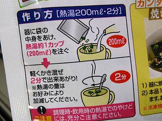 1袋で200mml。2袋で400mmlなので、そのぐらいの水を入れます。