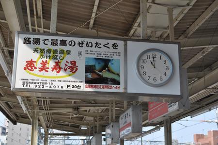 駅の時計が実家の時計っぽかった。