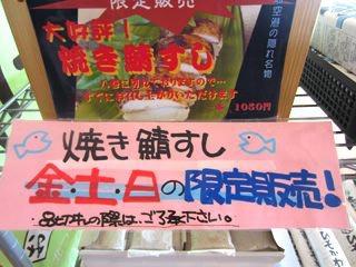 焼き鯖すしはオミヤゲとして購入。