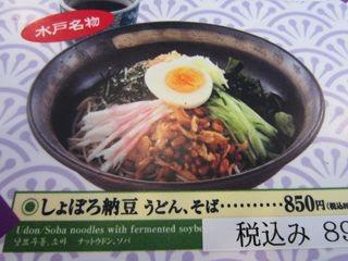 茨城っぽいメニューは、納豆そばと、ざるそば、ローズポークのカツカレーの3種があった。