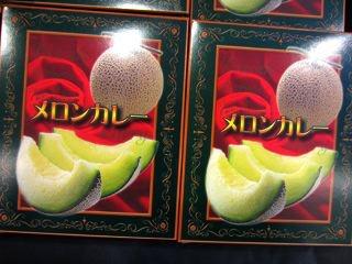 茨城鉾田産メロンのカレーも、ちょっと躊躇してしまう。