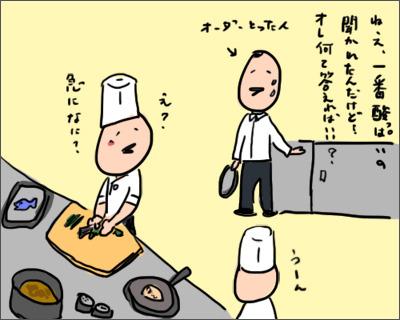 厨房で行われる酸っぱい会議