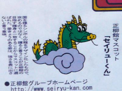 この龍は、正柳館のマスコット「セイリューくん」! 武術の道場にマスコットって必要かなぁ……?