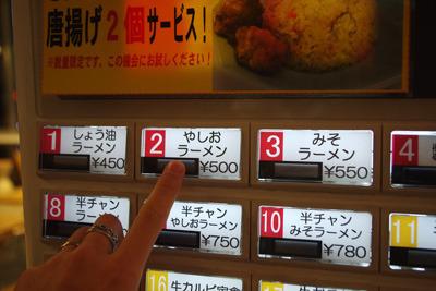 やしおラーメン500円