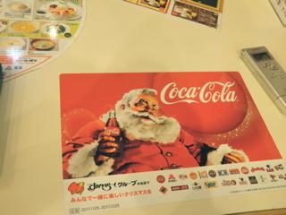 この時むぎくんが指したのは、コカコーラのサンタ