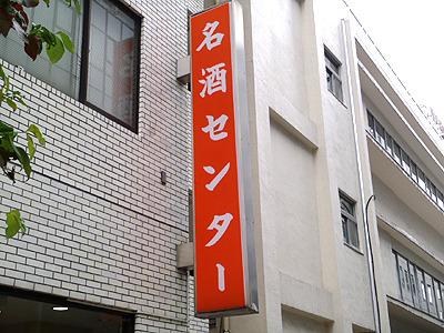 名前や看板は日本酒の広報関係の施設のようにも思える。