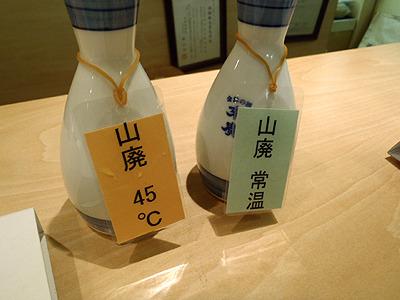 ちなみに、一度温度を上げた後に冷めてきた酒を「燗冷まし」といいます。一度高めに温度を上げて、どの温度帯がよいか探るのに使うことがあります。