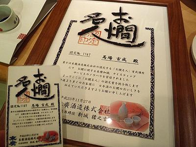 講習終了後、お燗名人の認定書貰った。