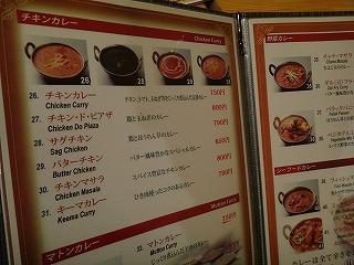 チキン系だけでも6種類と充実