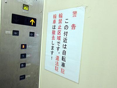 エレベーター内に自転車を止めないでください