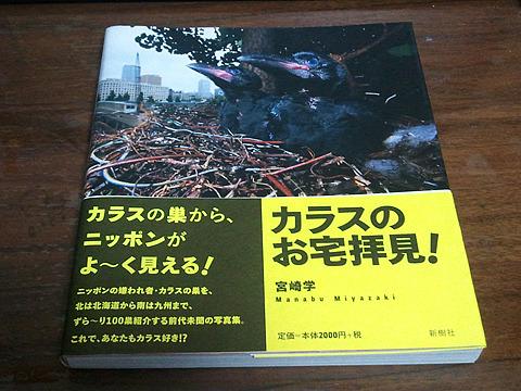 宮崎学氏「カラスのお宅拝見!」(新樹社)。猛烈な勢いでレジに持っていく。