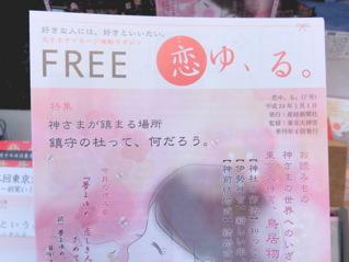 神社発行のフリーペーパー、タイトルは『恋ゆる』