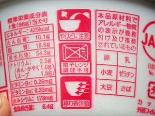 移り香注意って、どう注意すればいいんだろ。熱湯を使うなということか。いや、牛乳を使えということだな。