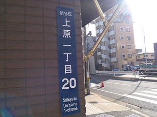 井の頭通りでいつのまにか世田谷区から渋谷区へ入る。富ヶ谷交差点を右に曲がり山手通りを進む。