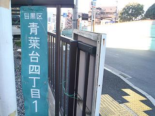 山手通りでいつのまにか渋谷区から目黒区に入る。この辺りは区境の看板が見つけづらい。