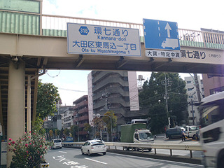 第二京浜を松原橋交差点で左に入り環七へ。品川区か大田区へ。