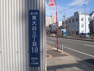 大森東交差点で左に曲がり第一京浜へ。暫く走ると大田区からまた品川区。このあたりは箱根駅伝コース。