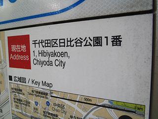 港区から千代田区へ。皇居沿いを通り読売新聞社前右へ。
