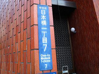 千代田区から中央区へ。日本橋交差点を左に曲がり永代通りを進みます。