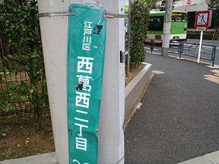 江東区から江戸川区へ。清新一中北交差点を左に曲がり新小岩方面へ。