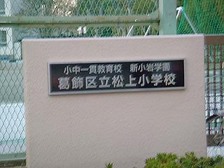 新小岩駅北口を左に曲がって暫く進めば江戸川区から葛飾区に入ります。あと6つ。