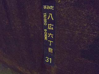 木根川端を渡り再び荒川の対岸へ。葛飾区から墨田区に入る。この辺りは二人で区表示探しゲーム状態。暗いと見つけるのが難しくなる。