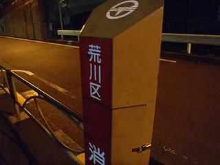 千住新橋付近から昭和通りを左へ。上野方面へ走り足立区から荒川区へ入る。