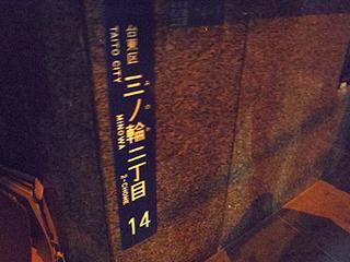 昭和通りを走り荒川区から台東区へ。残るは文京、新宿の2つ!