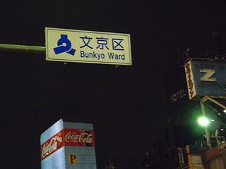 台東四丁目交差点を右に曲がり春日通りへ。台東区から文京区突入!