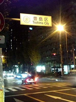 江戸川橋を越えて明治通りに出たら右へ。戻ってきました豊島区!最後に線をつなげれば大東京マラソンゴール。