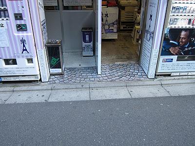 たばこ屋の店頭、店のたたずまいに似合わぬ、妙にヨーロピアンな石畳