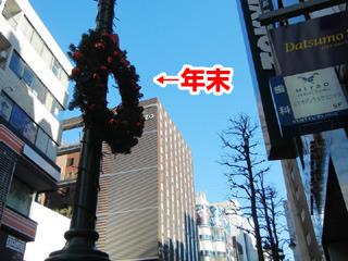 1つだけ残ってた渋谷東急ハンズ付近。(逆光でちょっと見づらいがクリスマスリース)