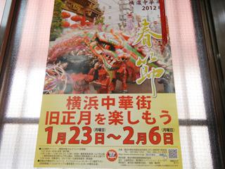中華街は1月23日から新年!