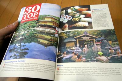 巻頭の見所トップ30。1位は京都の寺と庭園、2位は日本料理、3位は温泉と、まぁよくある感じ
