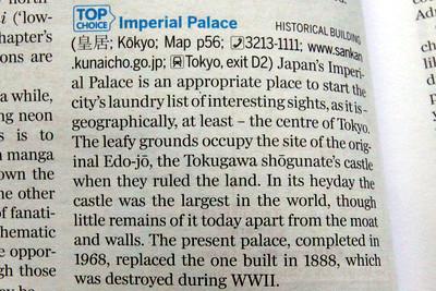 まず最初に書かれているのは……おぉ、皇居か