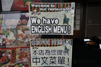 英語メニュー、中国語メニューも完備らしい
