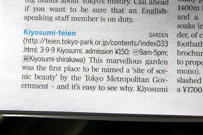 キヨスミテイエン……あ、清澄庭園か